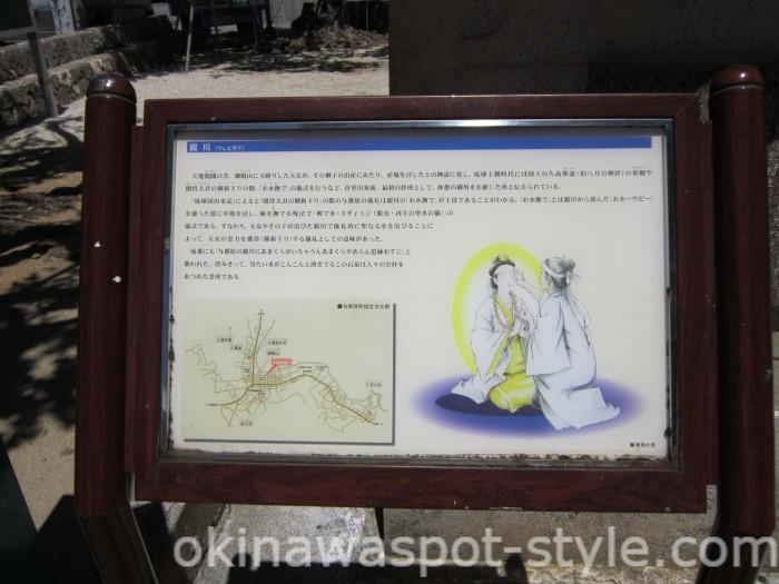親川説明板