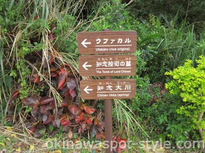 知念城跡からの入口