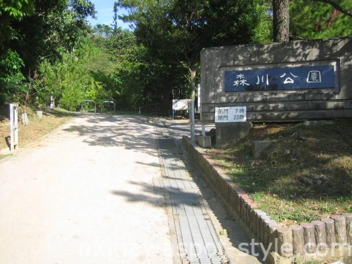 森の川公園入口
